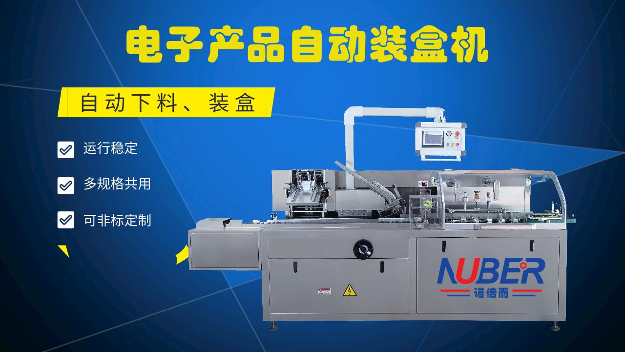 电子小烟雾化器包装机,自动上料,可连装盒机、贴标机、膜包机等