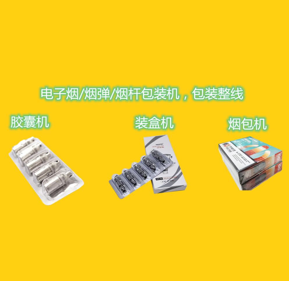 电子烟包装机,烟弹包装机,烟杆包装整线泡罩装盒烟包机